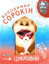 Цукровий Кремль - фото обкладинки книги