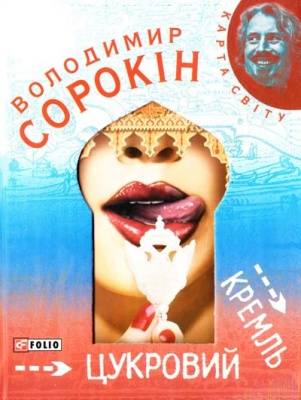 Книга Цукровий Кремль