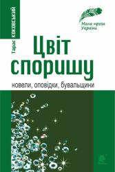 Цвіт споришу - фото обкладинки книги