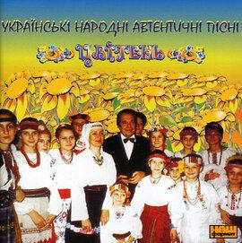 """Цвітень """"Українські народні автентичні пісні"""" - фото книги"""