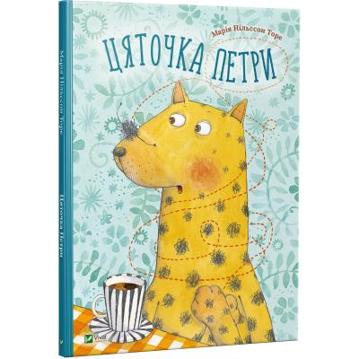 Книга Цяточка Петри