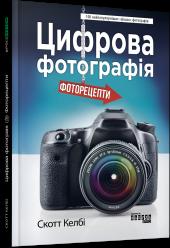 Цифрова фотографія: фоторецепти - фото обкладинки книги