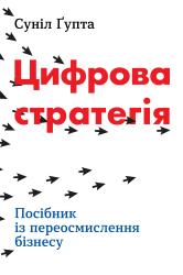 Цифрова стратегія. Посібник із переосмислення бізнесу - фото обкладинки книги