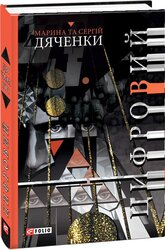 Цифровий - фото обкладинки книги