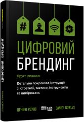 Цифровий брендинг - фото обкладинки книги