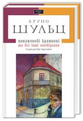 Цинамонові крамниці та всі інші оповідання - фото обкладинки книги