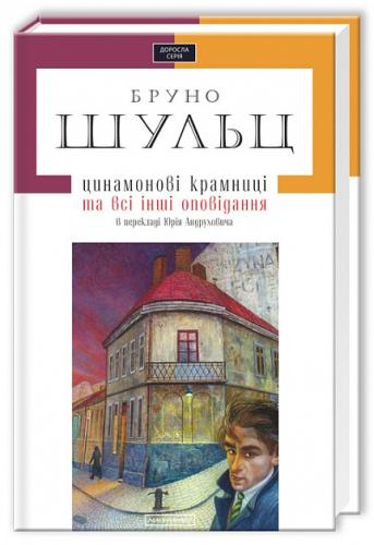 Книга Цинамонові крамниці та всі інші оповідання