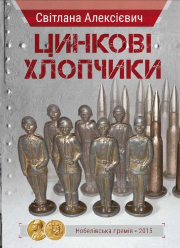 Книга Цинкові хлопчики