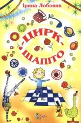 Цирк-шапіто - фото обкладинки книги