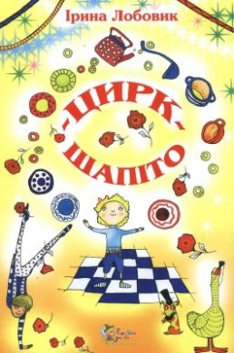 Цирк-шапіто - фото книги