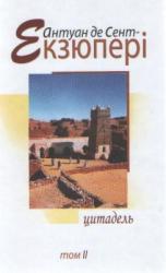 Цитадель - фото обкладинки книги