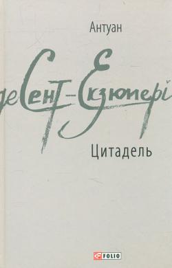 Цитадель - фото книги