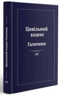 Цивільний кодекс Галичини - фото книги