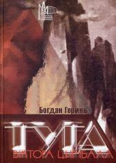 Туга Віктора Цимбала - фото обкладинки книги