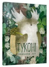 Книга Туконі  мешканець лісу