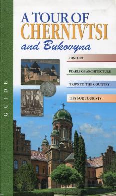 Книга Тур Чернівцями та Буковиною/A tour of Chernivtsi and Bukovyna