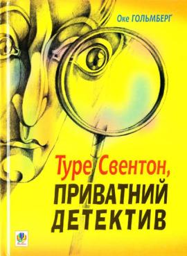 Туре Свентон, приватний детектив - фото книги