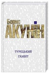 Турецький гамбіт - фото обкладинки книги