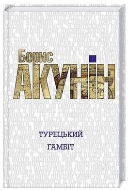 Турецький гамбіт - фото книги