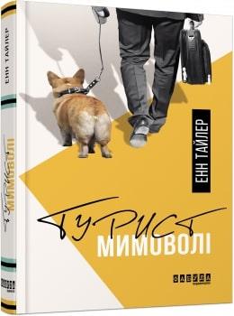 Турист мимоволі - фото книги
