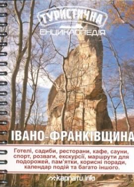 Туристична енциклопедія. Івано-Франківщина - фото книги