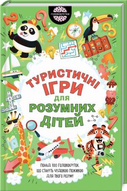 Туристичні ігри для розумних дітей - фото книги