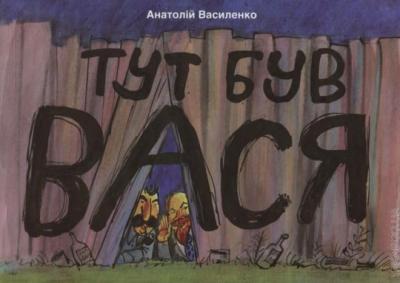 Книга Тут був Вася