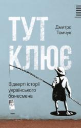 Тут клює. Відверті історії українського бізнесмена - фото обкладинки книги