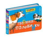 Тваринки-половинки. Ферма - фото обкладинки книги