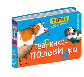 Тваринки-половинки. Ферма - фото книги