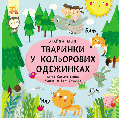 Книга Тваринки в кольорових одежинках