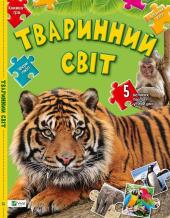 Тваринний світ - фото обкладинки книги