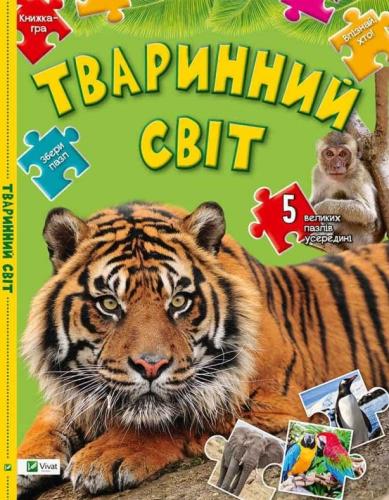 Книга Тваринний світ