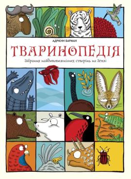 Тваринопедія. Зібрання найдивовижніших створінь на землі - фото книги