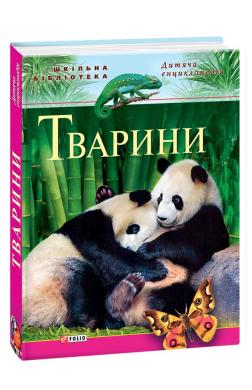 Тварини - фото книги