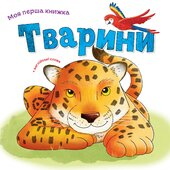 Тварини - фото обкладинки книги