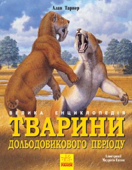 Тварини дольодовикового періоду. Велика енциклопедія - фото книги