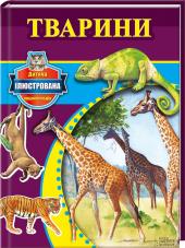 Тварини. Дитяча ілюстрована енциклопедія - фото обкладинки книги