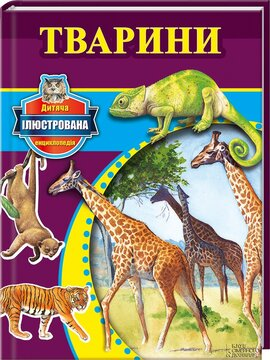 Тварини. Дитяча ілюстрована енциклопедія - фото книги