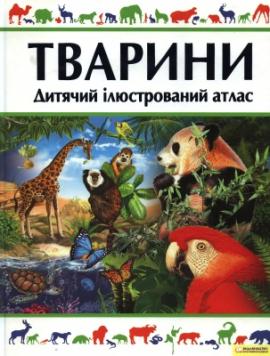 Тварини. Дитячий ілюстрований атлас - фото книги