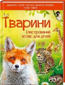 Тварини. Ілюстрований атлас для дітей - фото книги