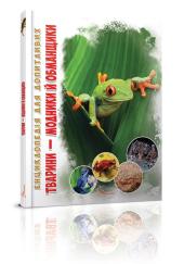 Тварини - модники й обманщики - фото обкладинки книги