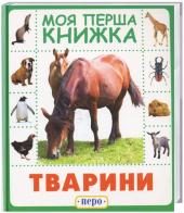 Тварини. Моя перша книжка - фото обкладинки книги