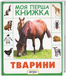 Тварини. Моя перша книжка - фото книги