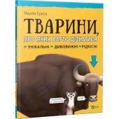 Тварини, про яких варто дізнатися - фото обкладинки книги