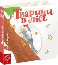 Книга Тварини в лісі. Сторінки-цікавинки