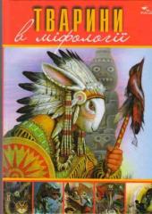 Тварини в міфології - фото обкладинки книги