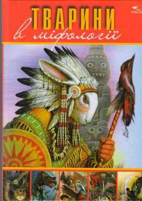Книга Тварини в міфології
