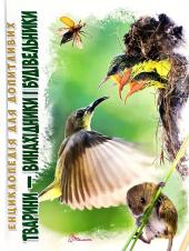 Тварини - винахідники і будівельники - фото обкладинки книги