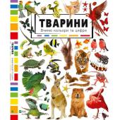 Тварини. Вивчаємо кольори і цифри - фото обкладинки книги